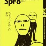spf8_cover_2