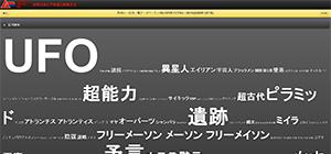 イベント★2/3(日)昼『URAムー民day 〜未確認飛行物体ヘン〜』