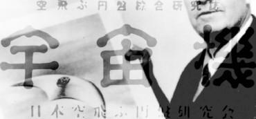 6.24 日本空飛ぶ円盤研究会創立60周年記念イベント
