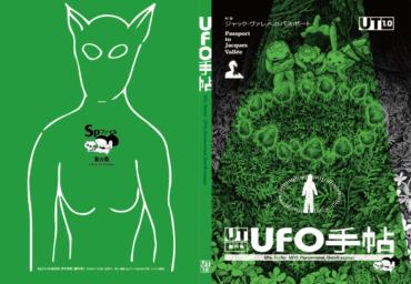 ヒラリー・クリントン落選でUFO機密情報の公開はなくなりましたが、文学フリマ東京(11/23)に『UFO手帖(創刊号)』はでます。
