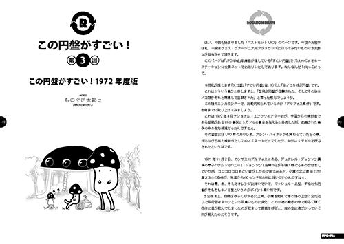 UT3_2018.11.09_ページ_7